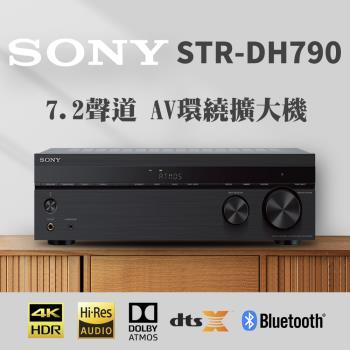 SONY 7.2聲道 環繞擴大機 STR-DH790