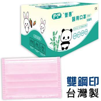 【普惠醫工】雙鋼印醫用口罩兒童用 (蜜粉紅50片/盒)