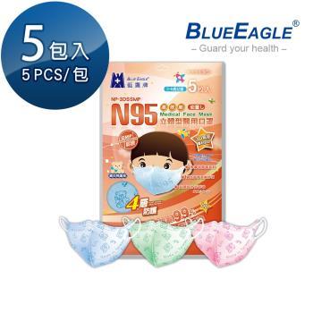 【藍鷹牌】立體型2-6歲幼童醫用口罩 5片x5包