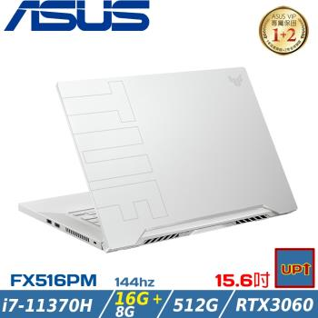 (記憶體升級)ASUS華碩 FX516PM-0161C11370H 星耀白 i7-11370H/8G+16G/PCIE 512G SSD/RTX 3060 6G