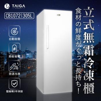 日本TAIGA大河 防疫必備 305L直立式無霜冷凍櫃