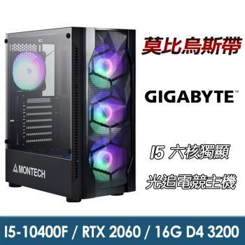【技嘉平台】I5六核『莫比烏斯帶』RTX2060 獨顯電玩機(I5-10400F/RTX2060/16G/512G+1T/550W)