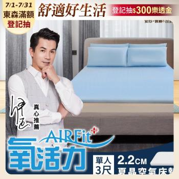 日本旭川-夏晶親膚涼感零重力支撐舒眠水洗床墊-單人