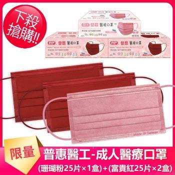 【普惠醫工】成人平面醫用口罩-富貴紅2盒+珊瑚粉(25入×3盒)