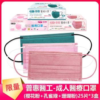 【普惠醫工】成人平面醫用口罩-珊瑚粉+櫻花粉+孔雀綠(25入×3盒)