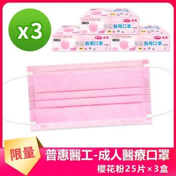 【普惠醫工】成人平面醫用口罩-櫻花粉(25片*3盒)