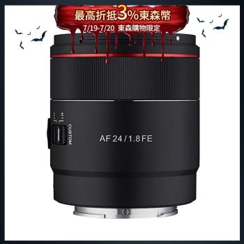 SAMYANG AF 24mm F1.8 FE FOR SONY自動對焦 廣角定焦鏡頭(公司貨)
