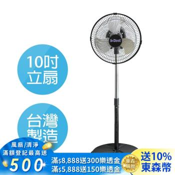 i-Cool 10吋360度廣角鋁風葉高度可調立扇