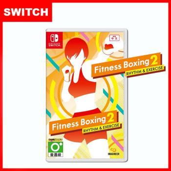 【Nintendo 任天堂】Switch 健身拳擊2Fitness Boxing2 (中文)