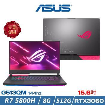 ASUS 華碩  G513QM-0081H5800H 15.6吋(AMDR7-5800H/8G/512G/GTX3060) 電競筆電