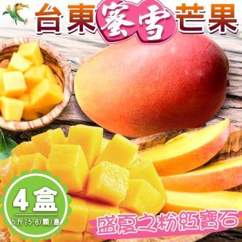 【禾鴻】盛夏之粉紅寶石-台東蜜雪芒果淨重4斤x4盒