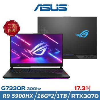 ASUS 華碩 G733QR-0021A5900H 17.3吋 (AMDR9 5900HX/16Gx2/1TB/RTX3070) 薄邊框電競筆電