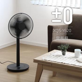 【正負零±0】極簡風12吋DC直流電風扇 XQS-Y620_咖啡黑