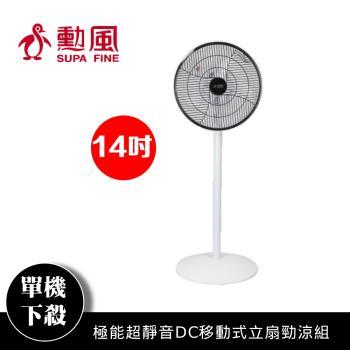 勳風14吋極能超靜音DC移動式立扇勁涼組