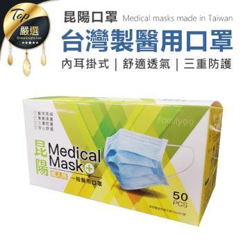 台灣製造 昆陽醫療口罩 2盒組(50入*2) 成人口罩 三層醫用口罩 不織布口罩