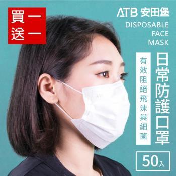 (買一送一)安田堡ATB 三層日常防護口罩白色 非醫療 共兩盒(100片)