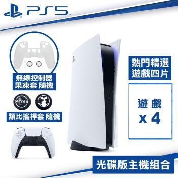 【預購】PS5 光碟版主機 +PS5惡魔靈魂 +PS5仁王1+2 +PS4蜘蛛人邁爾斯 +PS4最後生還者2 +手把果凍套 +Siren手把類比套