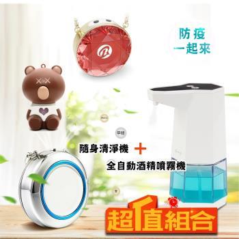現貨 QHL酷奇 超值組合 1+1 自動感應酒精噴霧機360ml+電子口罩 水晶/小熊款隨身負離子淨化器