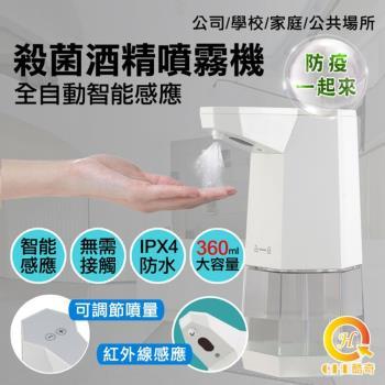現貨  QHL酷奇 超值組合 1+1 自動感應酒精噴霧機360ml+電子口罩 幸運草隨身負離子淨化器