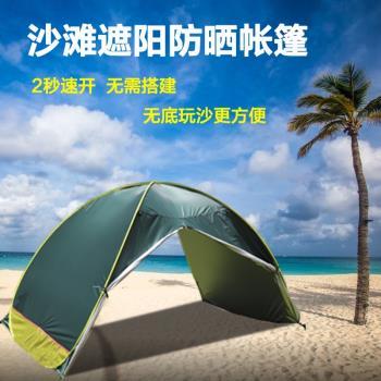 『環球嚴選』全自動免搭建2秒速開防曬海邊遮陽帳篷+防潮墊/防紫外線/沙灘帳篷 ST0015
