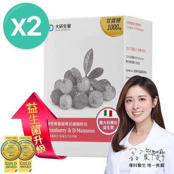 大研生醫 淨密樂蔓越莓甘露糖粉包2入組-24H超效私密保養(共48包)