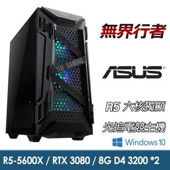 【華碩平台】R5六核『無界行者W』RTX3080 光追電競機(R5-5600X/RTX3080/16G/1T_SSD/850W金/Win10)