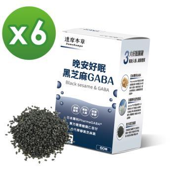 【達摩本草】晚安好眠黑芝麻Gaba x6盒(60顆/盒)《幫助入睡、深層調節體質》