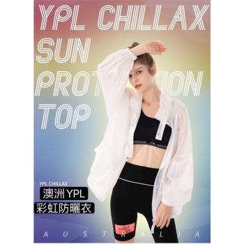 澳洲YPL 夏日彩虹涼感防曬外套