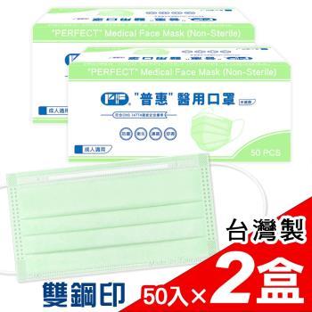 【普惠醫工】雙鋼印醫用口罩成人用 (蘋果綠50片×2盒)組