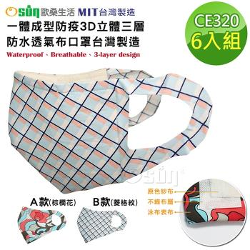 Osun-一體成型防疫3D立體三層防水透氣布口罩台灣製造-6入組 (印花圖騰款/CE320)