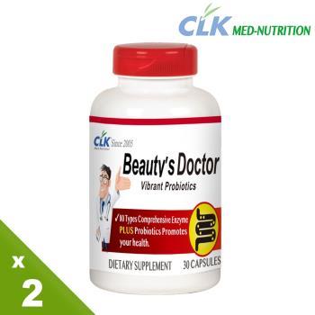 CLK健生 順暢強效代謝益生菌膠囊30粒/瓶(2入組)