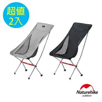 Naturehike YL06超輕戶外便攜鋁合金高背耐磨折疊椅 附收納包 2入組