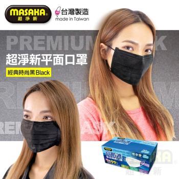 【Masaka 超淨新】台灣製造 成人經典時尚黑 口罩國家隊製造 高效靜電過濾層 (50片/盒) 2盒/組