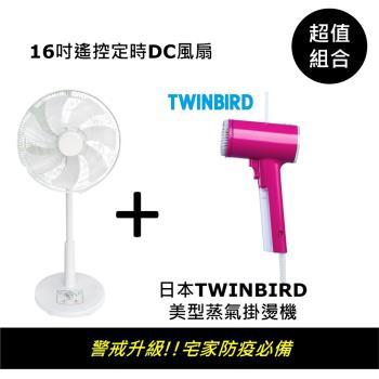 日本TWINBIRD美型蒸氣掛燙機+山多力 16吋遙控定時DC風扇