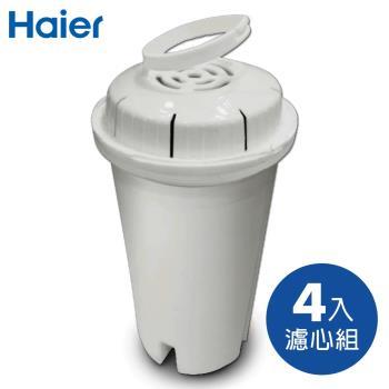 【4入組】Haier海爾 2.5L瞬熱式淨水器/飲水機(小海豚、鋼鐵海豚)專用濾心WD251F-01,適用WD251、WD252