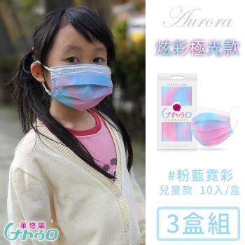 令和 台灣製醫用口罩兒童款10入極光系列-粉藍霓彩-3盒/組