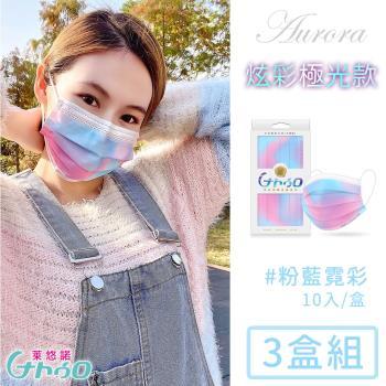 令和 台灣製醫用口罩成人款10入極光系列-粉藍霓彩-3盒/組