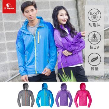 預購【St.Bonalt 聖伯納】機能時尚抗UV防風防飛沫防護夾克外套(含防護面罩)| 0046/0047