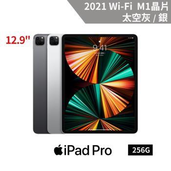 Apple iPad Pro 12.9吋 256GB Wi‑Fi 2021