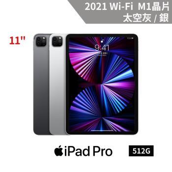Apple iPad Pro 11吋 512GB Wi‑Fi 2021