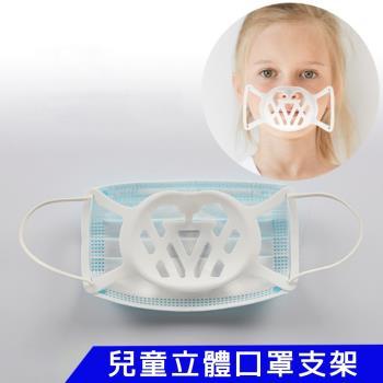 【50入】SC01兒童款矽膠透氣款3D立體口罩支架