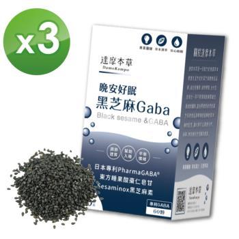 【達摩本草】晚安好眠黑芝麻Gaba x8盒(60顆/盒)《幫助入睡、深層調節體質》
