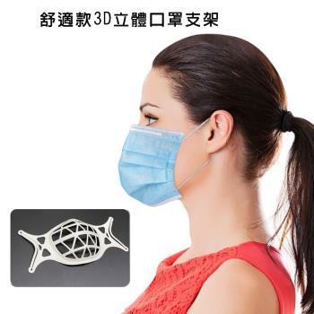 【50入】SK01矽膠舒適款立體3D透氣口罩支架