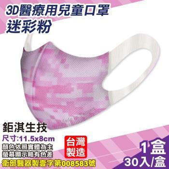鉅淇生技 兒童立體醫療口罩 (M號) (迷彩粉) 30入/盒