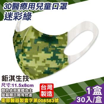 鉅淇生技 兒童立體醫療口罩 (M號)(迷彩綠) 30入/盒