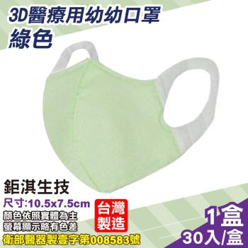 鉅淇生技 幼幼立體醫療口罩 (S號) (綠色) 30入/盒
