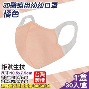 鉅淇生技 幼幼立體醫療口罩 (S號) (橘色) 30入/盒