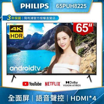 ★加碼送風扇★PHILIPS飛利浦 65吋4K android聯網液晶顯示器+視訊盒65PUH8225