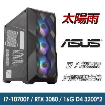 【華碩平台】I7八核『太陽雨』光追電競機RTX3080 (I7-10700F/Z590/32G/1TB/850W金)