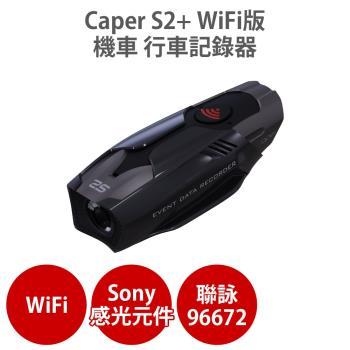 Caper S2+ WiFi版 機車行車記錄器 - 1080P TS碼流 防水 Sony Starvis IMX323 感光元件 (送32G)